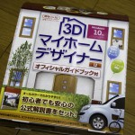 メガソフト 3Dマイホームデザイナー12