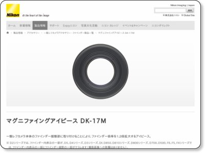 http://www.nikon-image.com/products/accessory/finder/dk-17m/