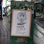 川本真琴ビッグバンド はや亭30回記念スペシャルに行ってきた